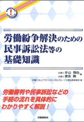 労務事情  執筆:弁護士 家永 勲