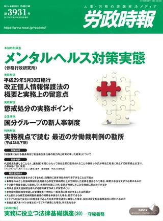 労政時報  執筆:弁護士 家永 勲