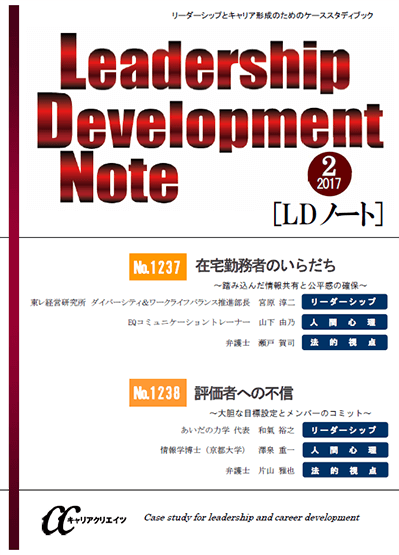 『Leadership Development Note(LDノート)』  著者:片山雅也