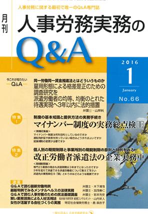 人事労務実務のQ&A  執筆:弁護士 山岸 純