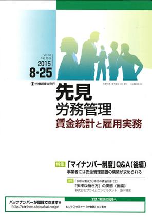 先見 労務管理 賃金統計と雇用実務  執筆:弁護士 山岸 純