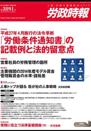 労務時報  執筆:弁護士 山岸 純